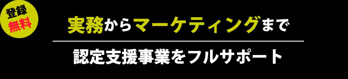 認定支援機関サイトバナーver.4_ol