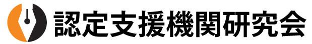 認定支援機関研究会logo