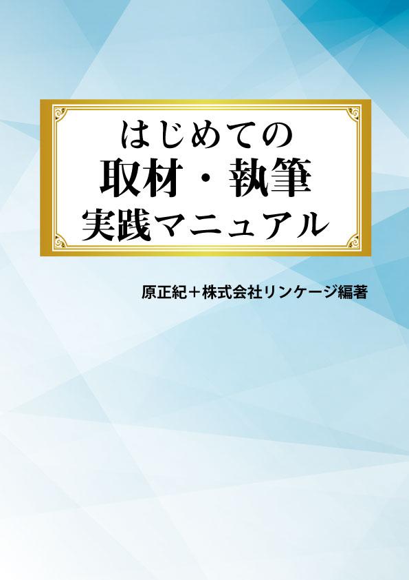 はじめての取材・執筆実践マニュアル書影ver2