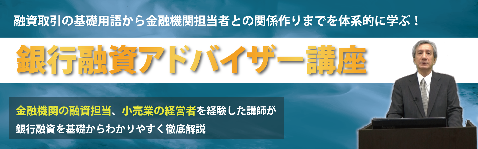 20190522_銀行融資アドバイザー講座_経営者向け_ol