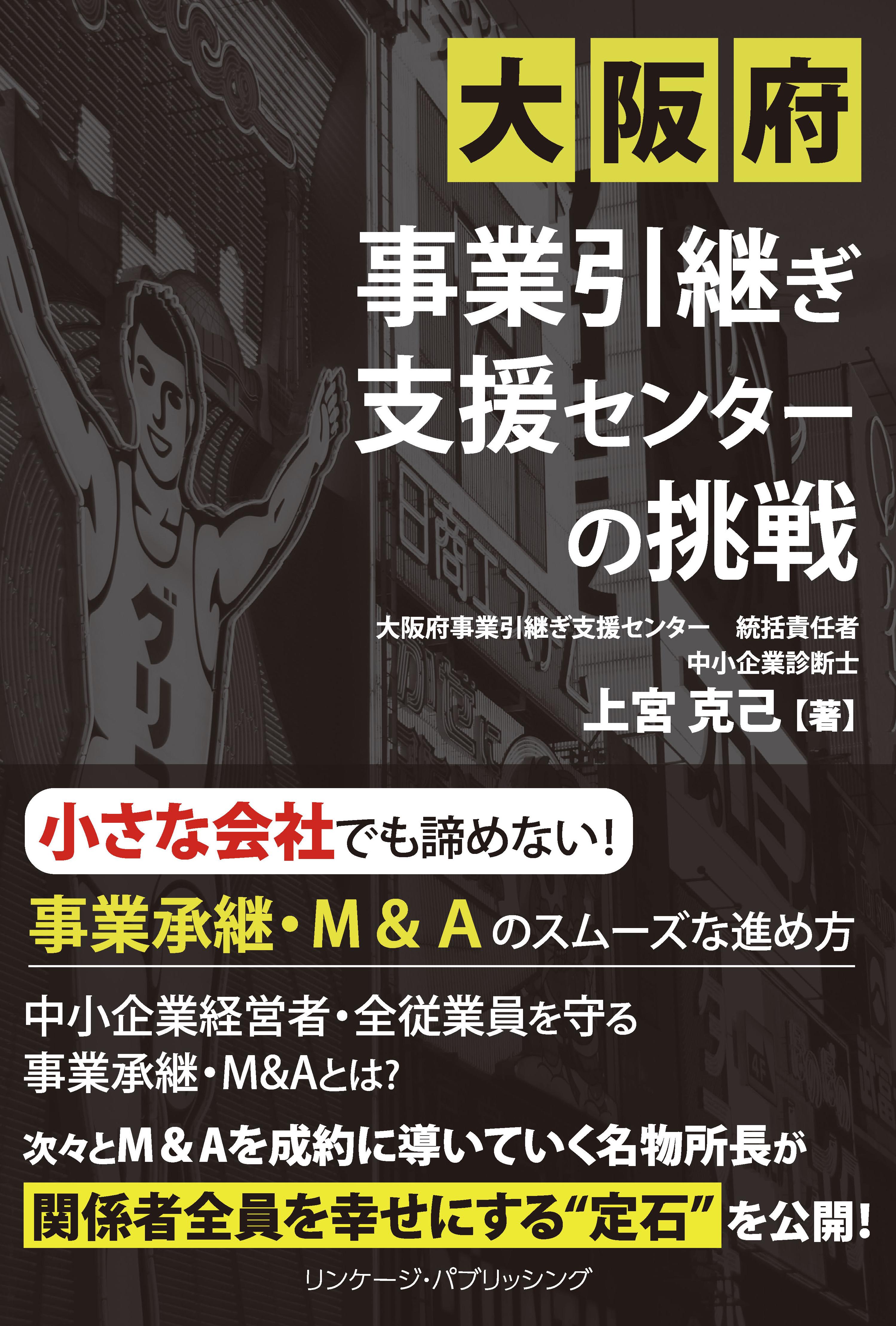 20190718大阪府事業引継ぎ支援センターの挑戦_カバーver24_ol表1