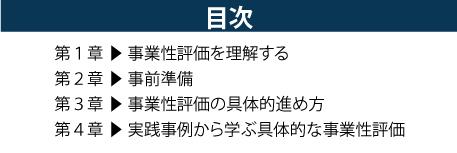 20190811_top杉本先生書籍_目次
