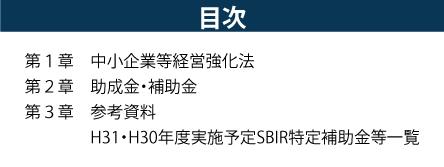 20190811_top補助金目次