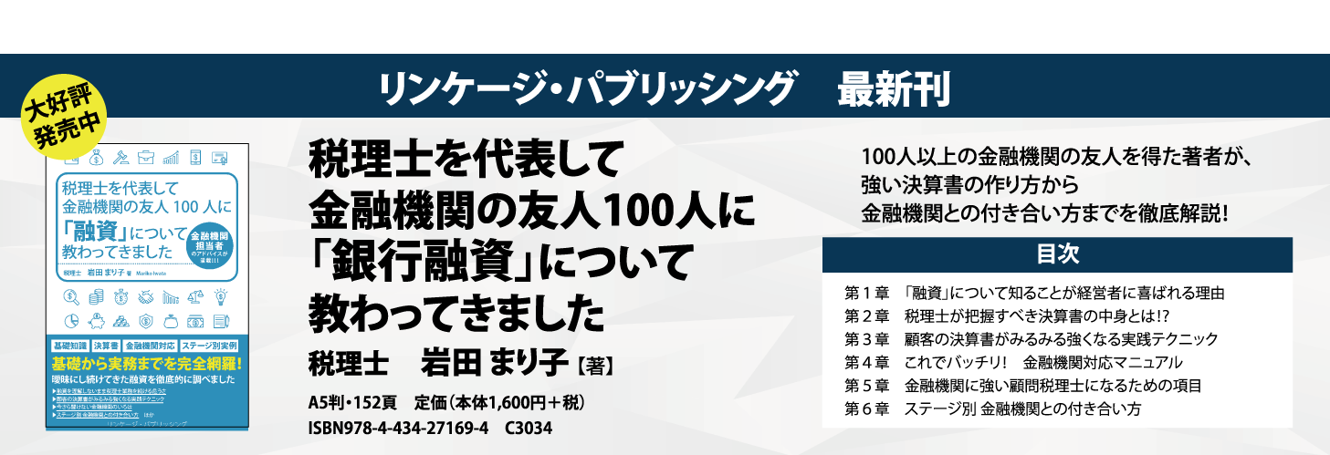 20200222_top岩田さんver2_ol