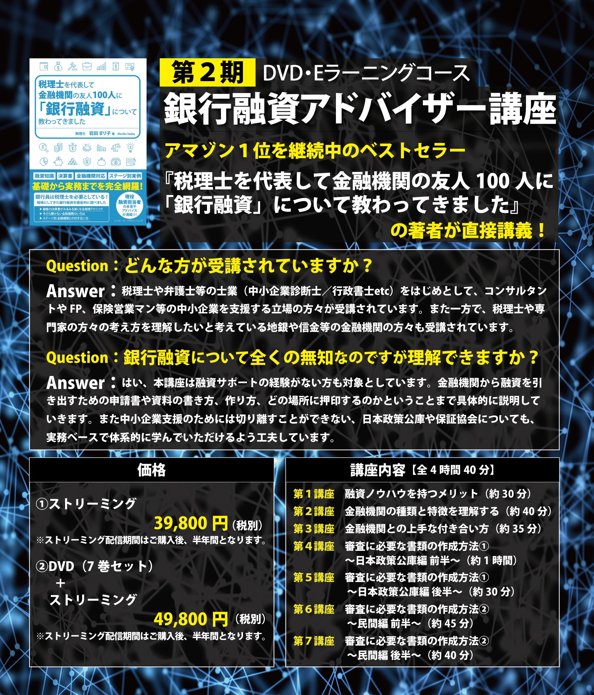 20200309_岩田さん税理士を代表してオンライン講座バナーver8第2期