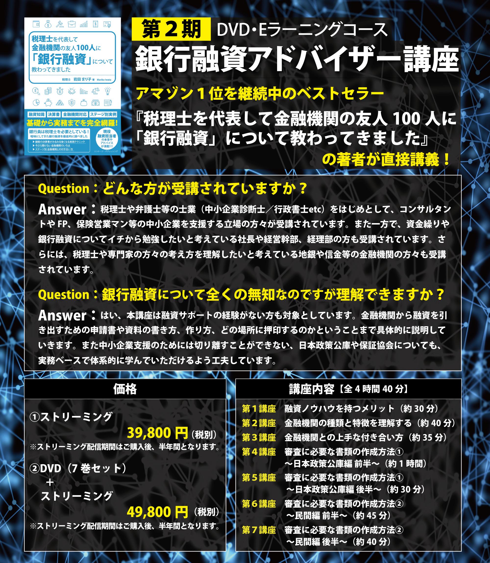 20200309_岩田さん税理士を代表してオンライン講座バナーver9第2期