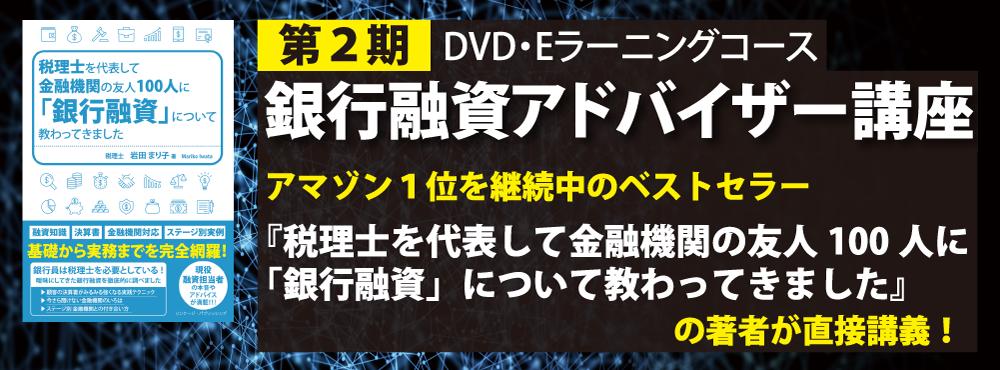 20200312_岩田さん税理士を代表してオンライン講座コロナ用バナー